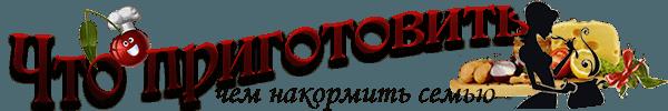 Логотип сайта Что приготовить