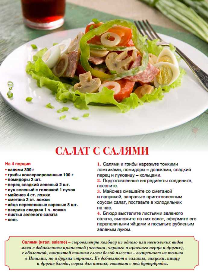 Салат с салями