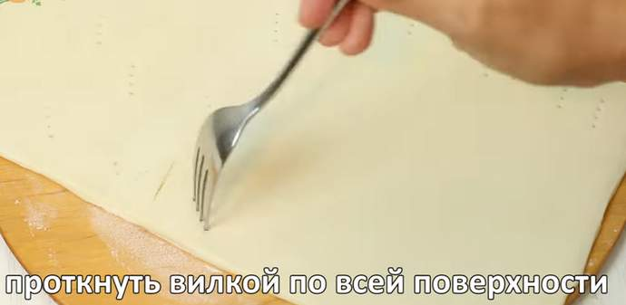 Протыкаем пласт теста вилкой