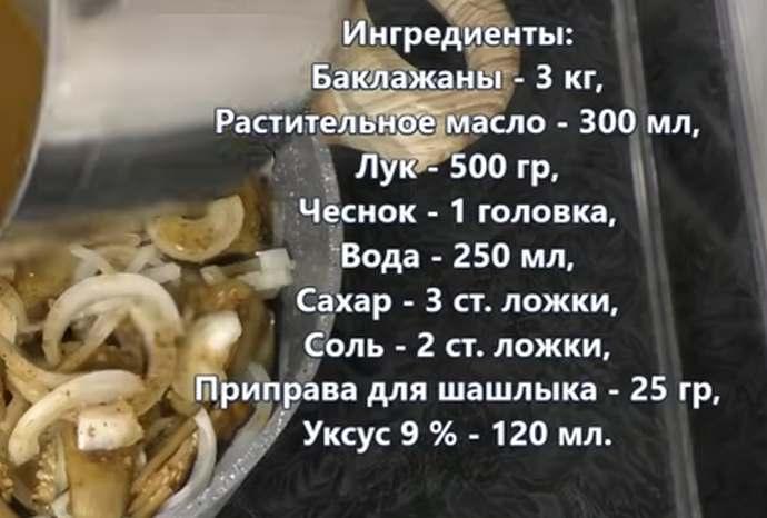 Баклажаны как шашлык на зиму – лучшие рецепты